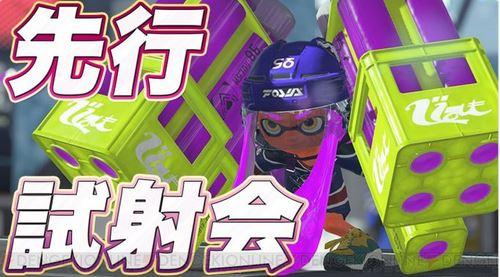 『スプラトゥーン2』の先行試射会を女性タレントの綾那さんが3月25日早朝から実況プレイ!