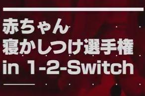 「赤ちゃん寝かしつけ選手権 in 1-2-Switch」という動画をIGN Japanが公開