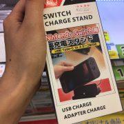 サンコーレアモノショップから『Nintendo Switch用充電スタンド USB Type-C to A ケーブル付き』が発売!