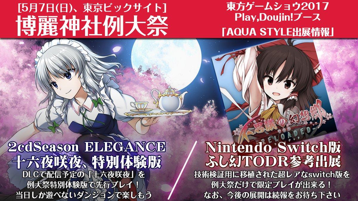 【東方】Nintendo switch版『ふし幻TODR』が第14回博麗神社例大祭に展示予定