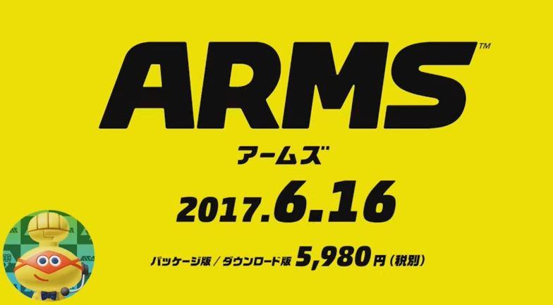 『ARMS』の発売日が2017年6月16日に決定!