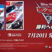 Nintendo Switch用ソフト『カーズ3 勝利への道』のリリーストレイラーが公開