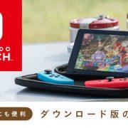 「Nintendo Switchソフト ダウンロード版のすすめ」という記事がニンテンドートピックスで公開