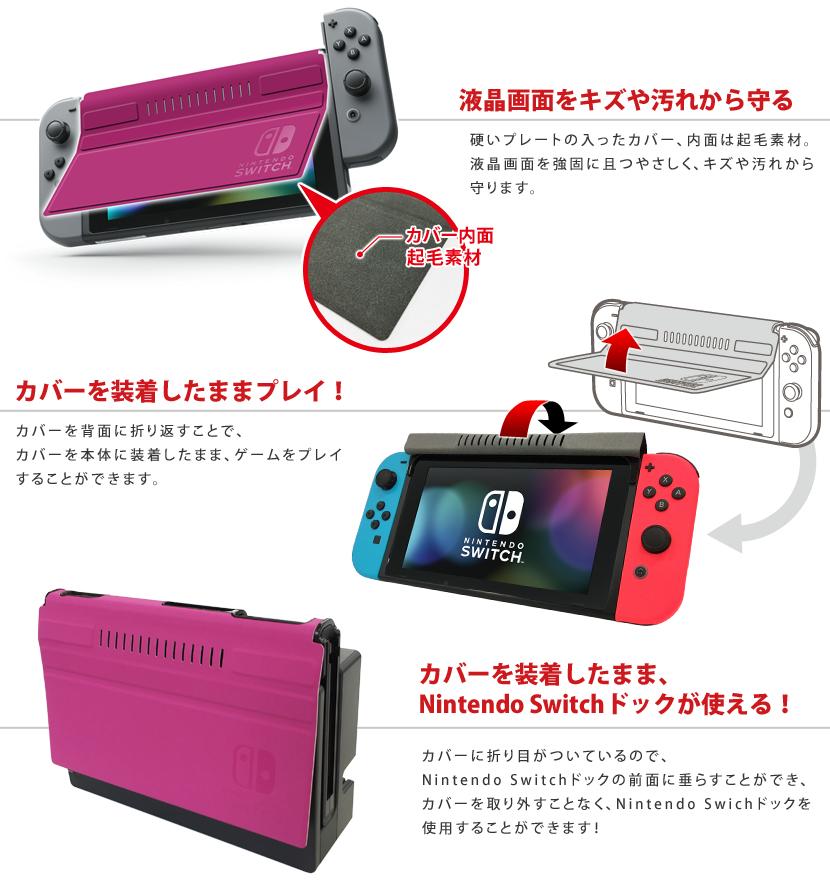『フロントカバー for Nintendo Switch』の詳細が判明