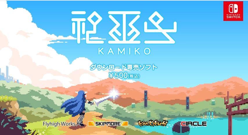 NintendoSwitch用ソフト『神巫女 カミコ』の開発裏話が公式Blogに掲載