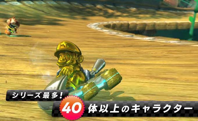 『マリオカート8 デラックス』 ゴールドマリオのアンロック方法