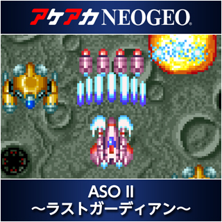 Nintendo Switch用『アケアカNEOGEO ASOII ~ラストガーディアン~』が4月6日に配信決定!