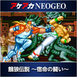 Nintendo Switch用『アケアカNEOGEO 餓狼伝説 宿命の闘い』が4月20日に配信!