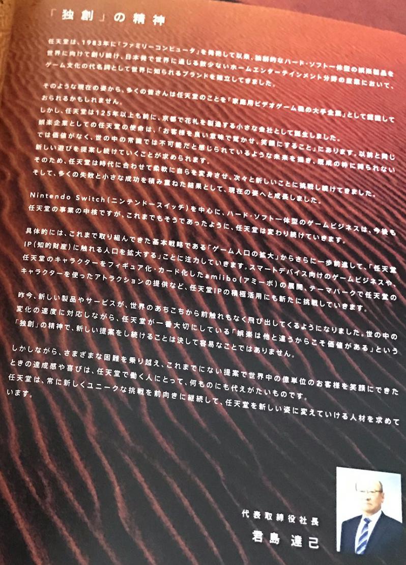 2017年度版「Nintendo Company Book (任天堂パンフレット)」の中身の一部が公開