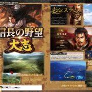 コーエーテクモゲーム:『信長の野望・大志』はAIを大幅に強化して最高の歴史シミュレーションゲームを目指す