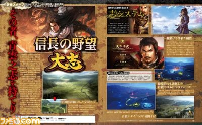 『信長の野望・大志』がNintendo Switch&PS4&PCで発売決定!