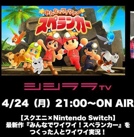 4月24日放送のシシララTVで『みんなでワイワイ!スペランカー』をつくった人とワイワイ実況プレイ!
