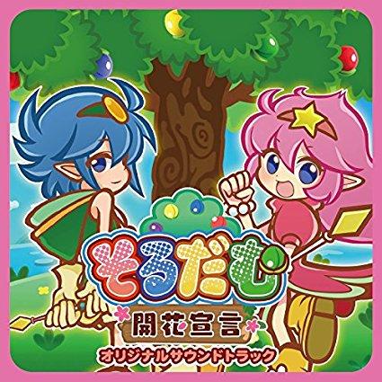 『そるだむ 開花宣言』のサウンドトラックが2017年5月20日に発売決定!