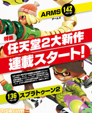 週刊ファミ通2017年5月11・18日合併号から、『スプラトゥーン2』&『ARMS』の新情報を追う連載がスタート
