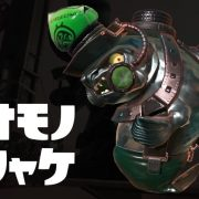 『スプラトゥーン2』 「オオモノシャケ」の新たな生態が公開