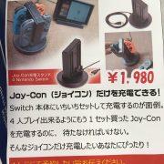サンコーレアモノショップから『Joy-Con充電スタンド 4 Nintendo Switch』が発売!