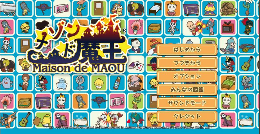 Nintendo Switch用ソフト『メゾン・ド・魔王』が今日から配信開始!