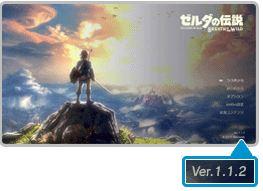 『ゼルダの伝説 ブレス オブ ザ ワイルド』の更新データVer.1.1.2が配信開始!