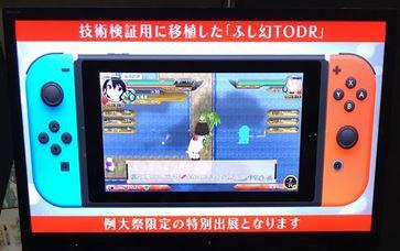 【東方】Nintendo switch版『ふし幻TODR』が第14回博麗神社例大祭に展示!