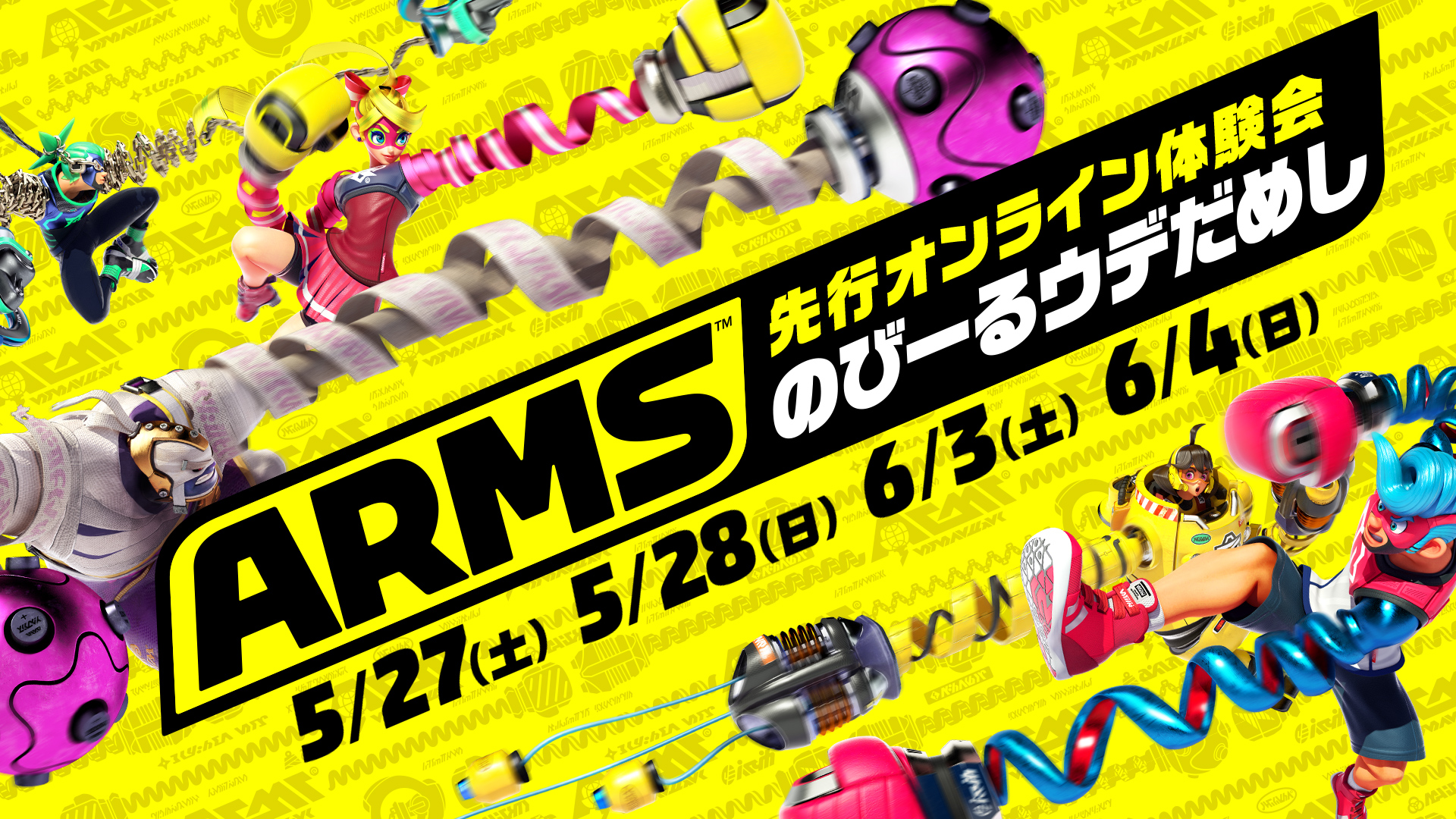 ついに今日『ARMS』の先行オンライン体験会が開催されます!