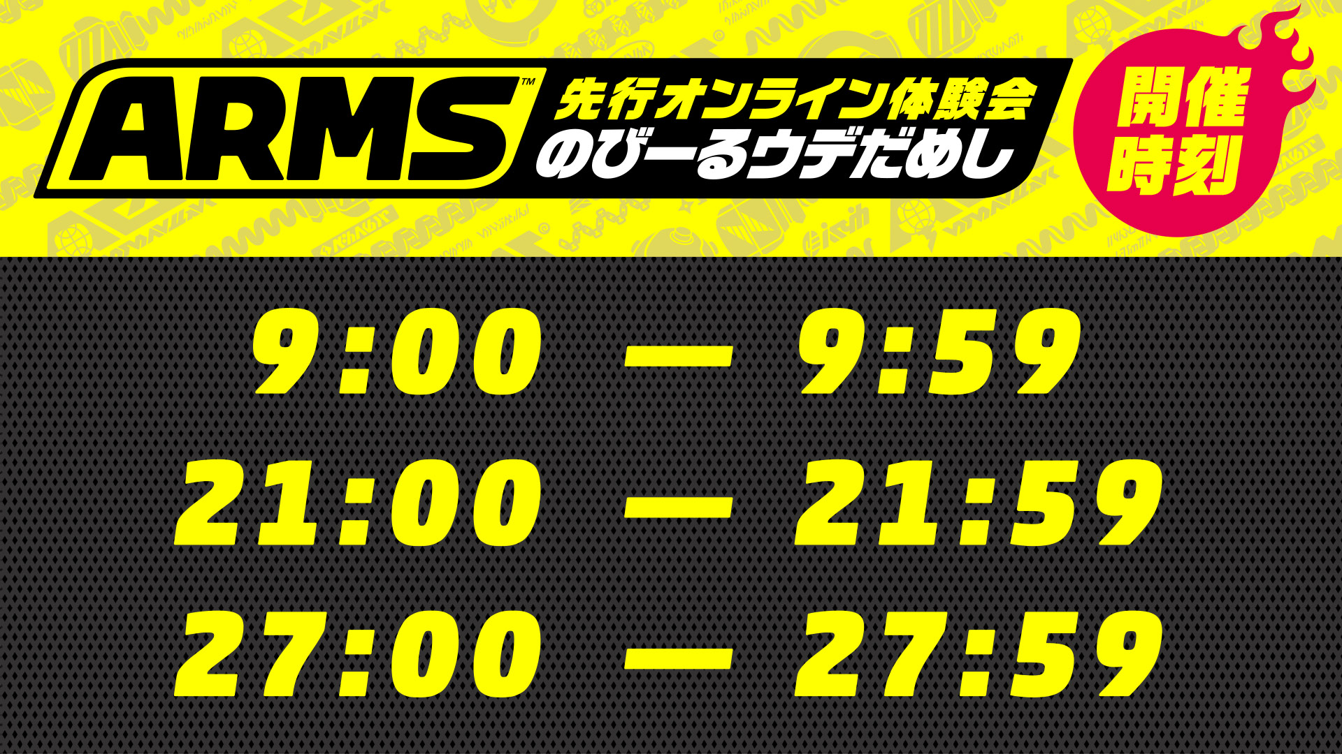 「ARMS Direct 2017.5.18」が放送! 新キャラクターなどが公開