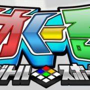 『バトルスポーツ めく~る』のアップデート第1弾が7月6日から配信開始!