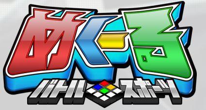 『バトルスポーツ めく~る』の配信日が2017年5月18日に決定!