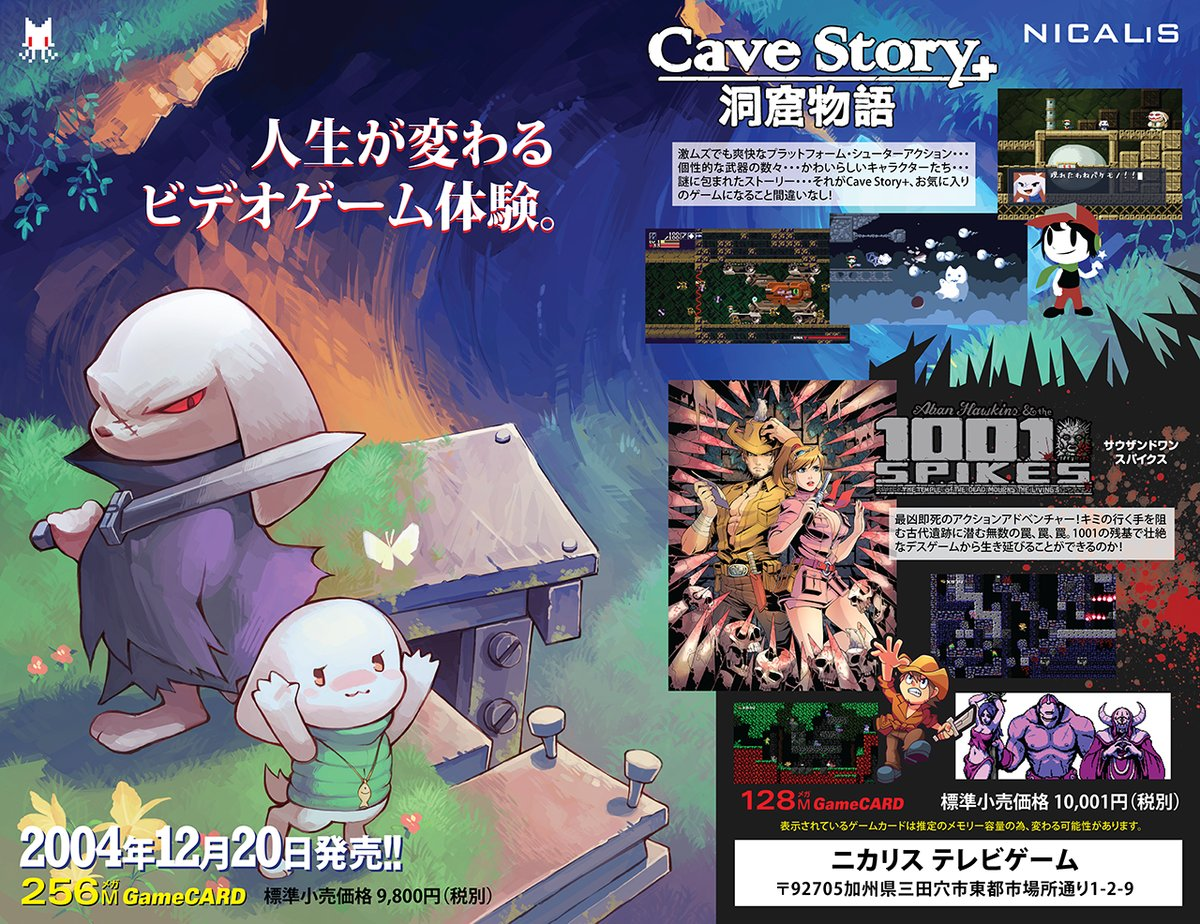 Nintendo Switch版『洞窟物語+ (Cave Story+)』のパッケージ版には1990年代のゲームマガジン広告が封入
