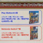 Nintendo Switch&PS4用ソフト『ドラゴンクエストX オールインワンパッケージ』の予約が開始!