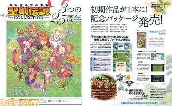 6月1日発売の週刊ファミ通2017年6月15日号は『聖剣伝説』特集号!