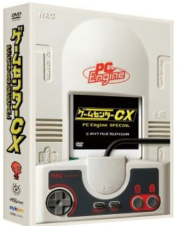 『ゲームセンターCX PCエンジン スペシャル』が2017年08月02日に発売!