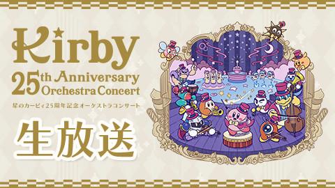 7月21日開催の「星のカービィ25周年記念オーケストラコンサート」がニコニコ生中継で配信決定!