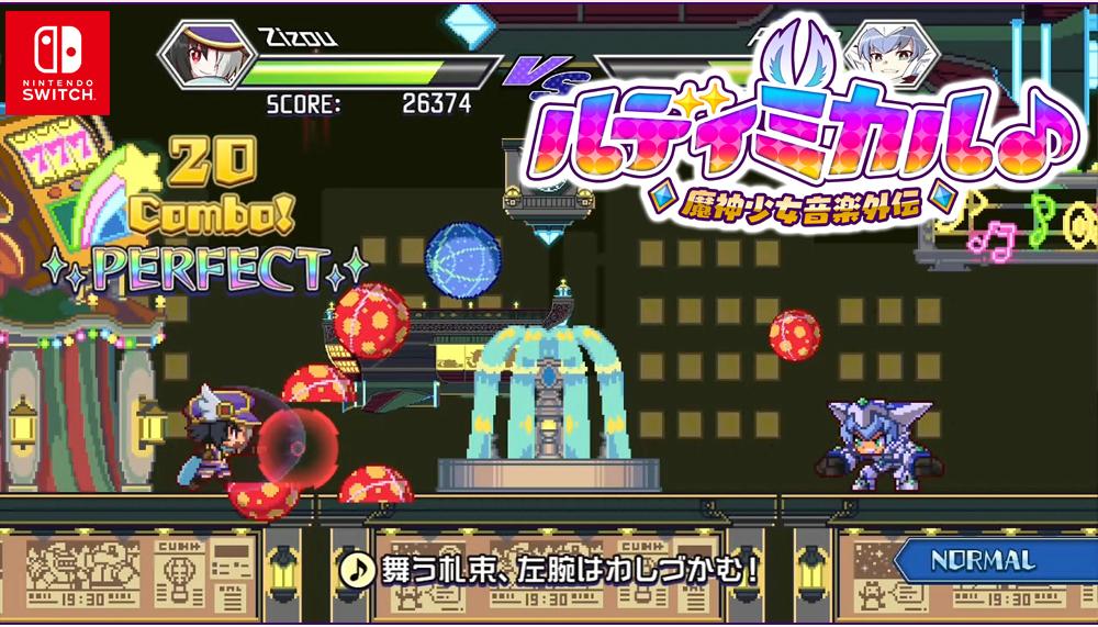 リズムゲーム『魔神少女音楽外伝 ルディミカル』がNintendo Switchで発売決定! 5月11日から配信開始!