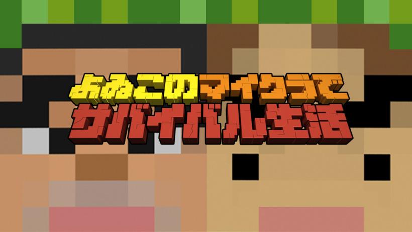 Nintendo Switch版『Minecraft』が配信開始! 「よゐこのマイクラでサバイバル生活」が5月15日からスタート!