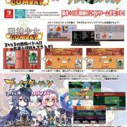 『魔神少女COMBAT+ブレイブダンジョン』がNintendo Switchで発売決定!