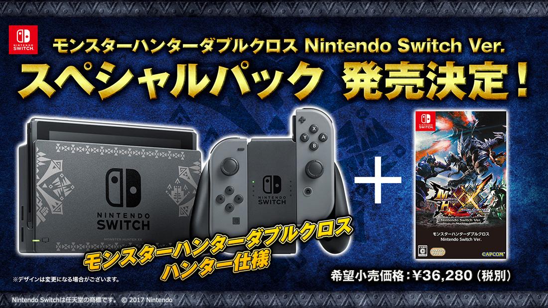 『モンスターハンターダブルクロス Nintendo Switch Ver.』の発売日が2017年8月25日に決定!本体同梱Ver.も発売!