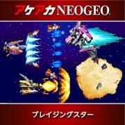 Nintendo Switch用『アケアカNEOGEO ブレイジングスター』が5月2日に配信!