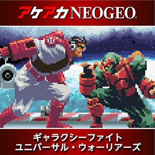 Nintendo Switch用『アケアカNEOGEO ギャラクシーファイト ユニバーサル・ウォーリアーズ』が5月18日に配信!