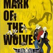 Nintendo Switch用『アケアカNEOGEO 餓狼 MARK OF THE WOLVES』が5月11日に配信!