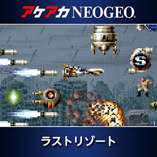 Nintendo Switch用『アケアカNEOGEO ラストリゾート』が6月1日に配信!