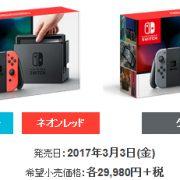 「Nintendo Switch本体」は年末まで品薄状態が続く?