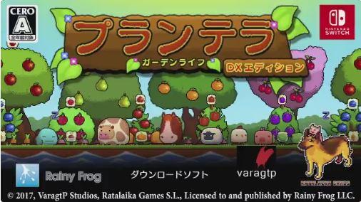 『プランテラ ガーデンライフ DXエディション』がNintendo Switch向けに発売決定!
