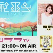 【シシララTV】  『神巫女 カミコ』をつくった人と実況!のアーカイブ動画が公開。