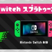 Joshin Webで2017年8月15日(火)まで『Nintendo Switch スプラトゥーン2セット』の抽選販売が実地中!