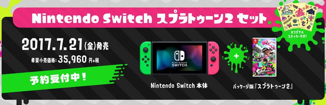 AmazonのPrime Nowで『Nintendo Switch+スプラトゥーン2セット』が7月20日 22時より注文受付開始!