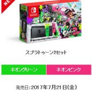 『Nintendo Switch スプラトゥーン2 セット』の予約が開始!