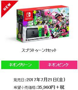【年内の生産は終了済】『Nintendo Switch スプラトゥーン2 セット』の予約が開始!
