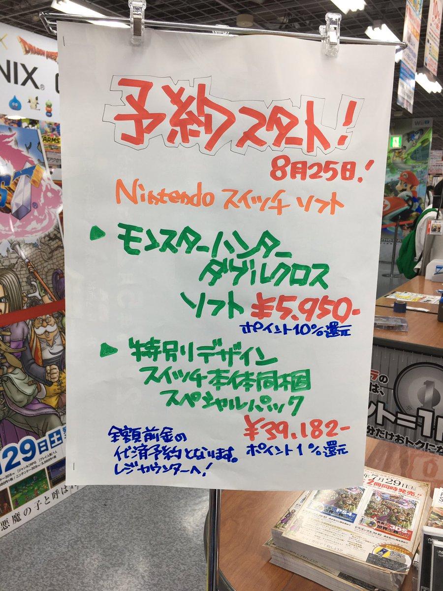 店頭ヨドバシカメラでは昨日~今日から『モンスターハンターダブルクロス Nintendo Switch Ver. スペシャルパック』の予約が開始!