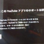 YouTubeのWiiのサポートは2017年6月末で終了へ