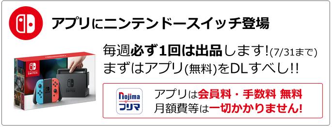 ノジマオンラインのフリマアプリで毎週Nintendo Switch本体の販売が決定!